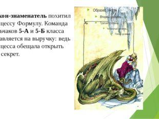 Дракон-знаменатель похитил принцессу Формулу. Команда смельчаков 5-А и 5-Б кл
