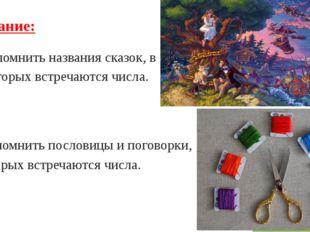 I задание: вспомнить названия сказок, в которых встречаются числа. 2) вспомни