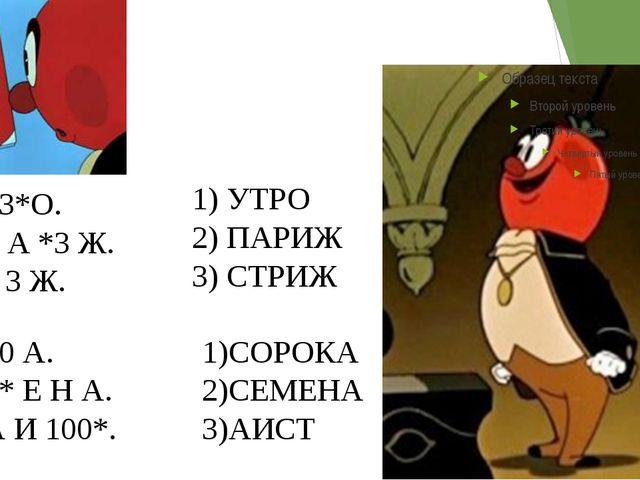 1)У 3*О. 2) П А *3 Ж. 3) С 3 Ж. 1) 40 А. 2) 7* Е Н А. 3) А И 100*. 1) УТРО 2...
