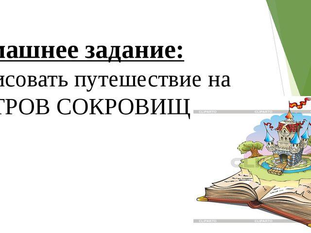 Домашнее задание: нарисовать путешествие на ОСТРОВ СОКРОВИЩ