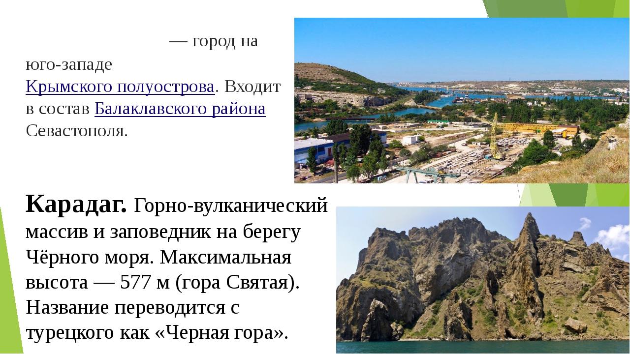 Инкерма́н— город на юго-западеКрымского полуострова. Входит в состав Балак...