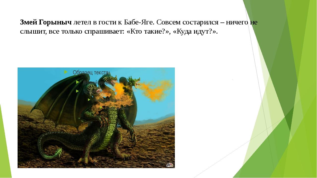 Змей Горыныч летел в гости к Бабе-Яге. Совсем состарился – ничего не слышит,...