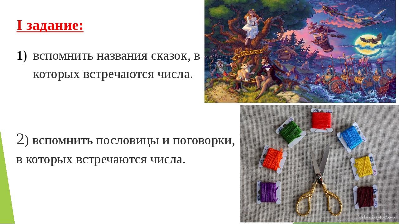 I задание: вспомнить названия сказок, в которых встречаются числа. 2) вспомни...