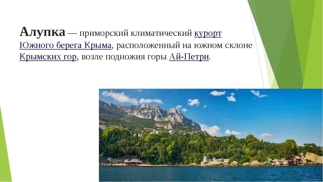 Алупка— приморский климатическийкурортЮжного берега Крыма, расположенный н...