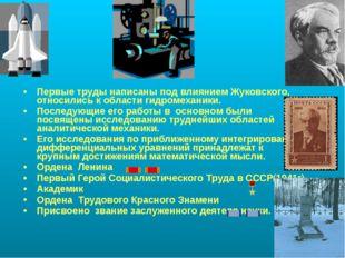 Первые труды написаны под влиянием Жуковского, относились к области гидромеха