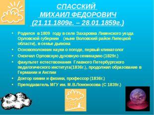СПАССКИЙ МИХАИЛ ФЕДОРОВИЧ (21.11.1809г. – 28.01.1859г.) Родился в 1809 году в