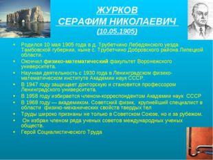 ЖУРКОВ СЕРАФИМ НИКОЛАЕВИЧ (10.05.1905) Родился 10 мая 1905 года в д. Трубетчи