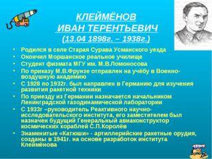 КЛЕЙМЁНОВ ИВАН ТЕРЕНТЬЕВИЧ (13.04 1898г. – 1938г.) Родился в селе Старая Сур