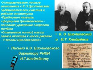 К. Э. Циолковский и И.Т. Клеймёнов Письмо К.Э. Циолковского директору РНИИ И.
