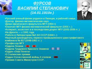 Русский ученый-физик родился в Липецке, в рабочей семье. Доктор физико-матема
