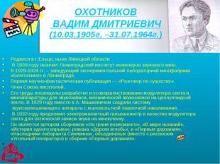 Родился в г.Ельце, ныне Липецкой области В 1930 году окончил Ленинградский ин
