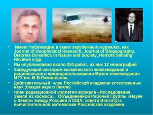 . Имеет публикации в таких зарубежных журналах, как Journal of Geophysical Re
