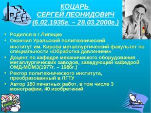 КОЦАРЬ СЕРГЕЙ ЛЕОНИДОВИЧ (6.02.1935г. – 28.03.2000г.) Родился в г.Липецке Око