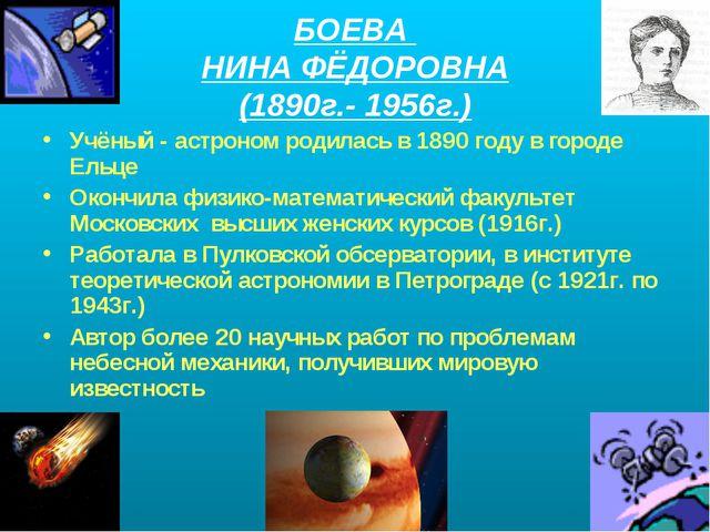БОЕВА НИНА ФЁДОРОВНА (1890г.- 1956г.) Учёный - астроном родилась в 1890 году...