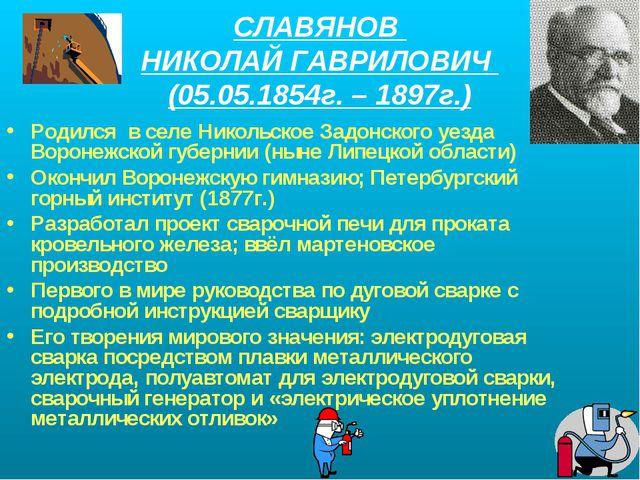 СЛАВЯНОВ НИКОЛАЙ ГАВРИЛОВИЧ (05.05.1854г. – 1897г.) Родился в селе Никольское...