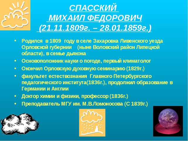 СПАССКИЙ МИХАИЛ ФЕДОРОВИЧ (21.11.1809г. – 28.01.1859г.) Родился в 1809 году в...