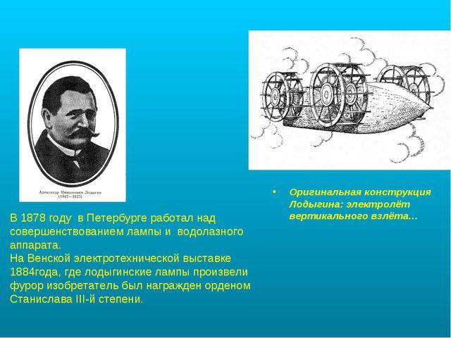 Оригинальная конструкция Лодыгина: электролёт вертикального взлёта… В 1878 го...