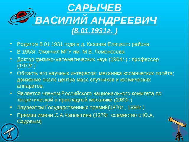 САРЫЧЕВ ВАСИЛИЙ АНДРЕЕВИЧ (8.01.1931г. ) Родился 8.01 1931 года в д. Казинка...
