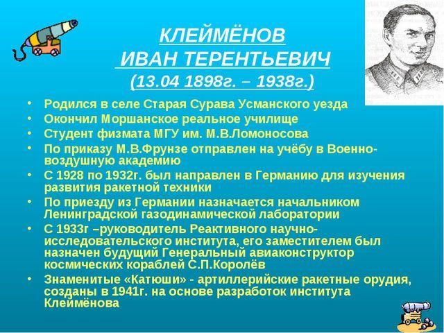 КЛЕЙМЁНОВ ИВАН ТЕРЕНТЬЕВИЧ (13.04 1898г. – 1938г.) Родился в селе Старая Сур...