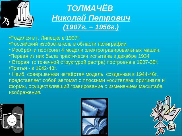 ТОЛМАЧЁВ Николай Петрович (1907г. – 1956г.) Родился в г. Липецке в 1907г. Рос...