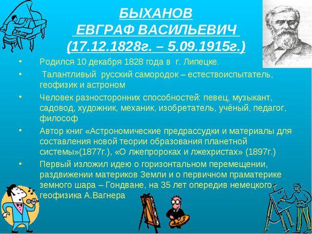 БЫХАНОВ ЕВГРАФ ВАСИЛЬЕВИЧ (17.12.1828г. – 5.09.1915г.) Родился 10 декабря 182...