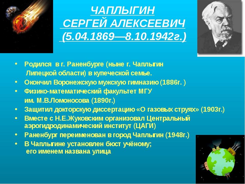 ЧАПЛЫГИН СЕРГЕЙ АЛЕКСЕЕВИЧ (5.04.1869—8.10.1942г.) Родился в г. Раненбурге (н...