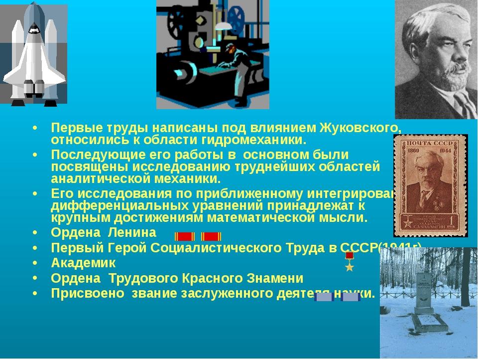 Первые труды написаны под влиянием Жуковского, относились к области гидромеха...