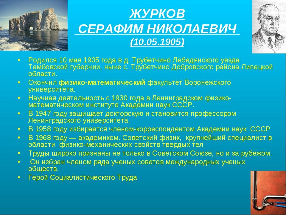 ЖУРКОВ СЕРАФИМ НИКОЛАЕВИЧ (10.05.1905) Родился 10 мая 1905 года в д. Трубетчи...