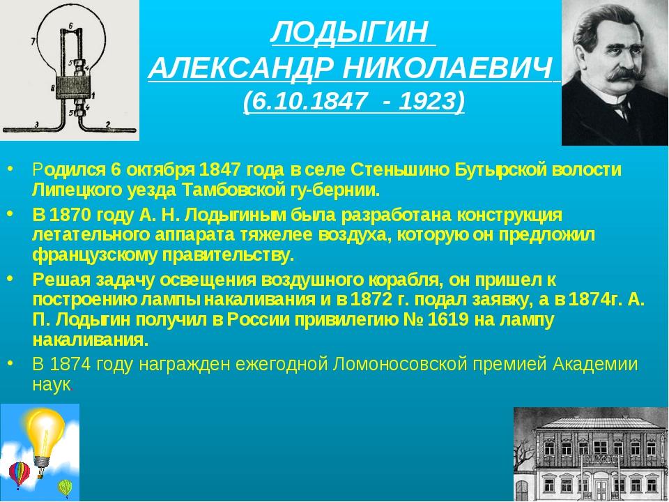 ЛОДЫГИН АЛЕКСАНДР НИКОЛАЕВИЧ (6.10.1847 - 1923) Родился 6 октября 1847 года в...