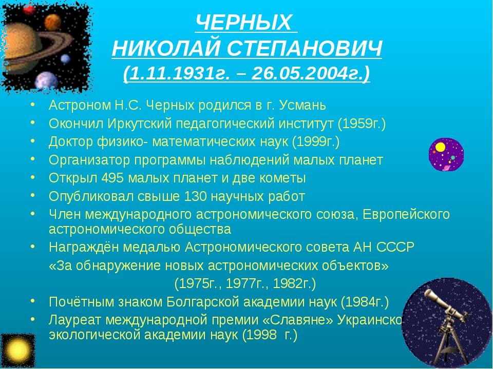 ЧЕРНЫХ НИКОЛАЙ СТЕПАНОВИЧ (1.11.1931г. – 26.05.2004г.) Астроном Н.С. Черных р...