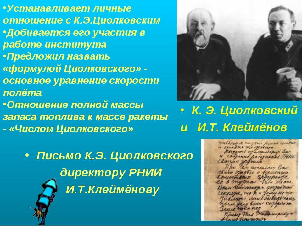 К. Э. Циолковский и И.Т. Клеймёнов Письмо К.Э. Циолковского директору РНИИ И....