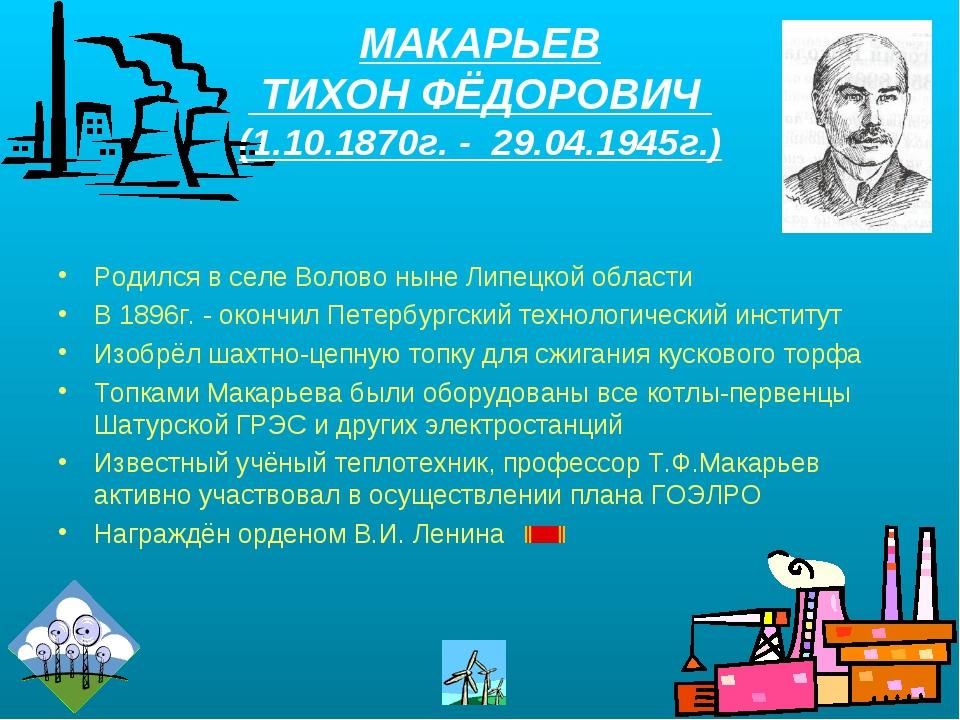 МАКАРЬЕВ ТИХОН ФЁДОРОВИЧ (1.10.1870г. - 29.04.1945г.) Родился в селе Волово н...