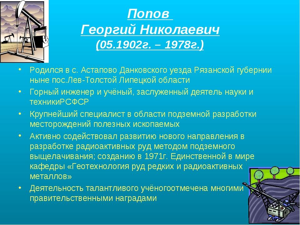 Попов Георгий Николаевич (05.1902г. – 1978г.) Родился в с. Астапово Данковско...