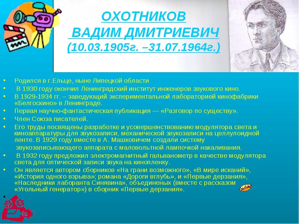Родился в г.Ельце, ныне Липецкой области В 1930 году окончил Ленинградский ин...