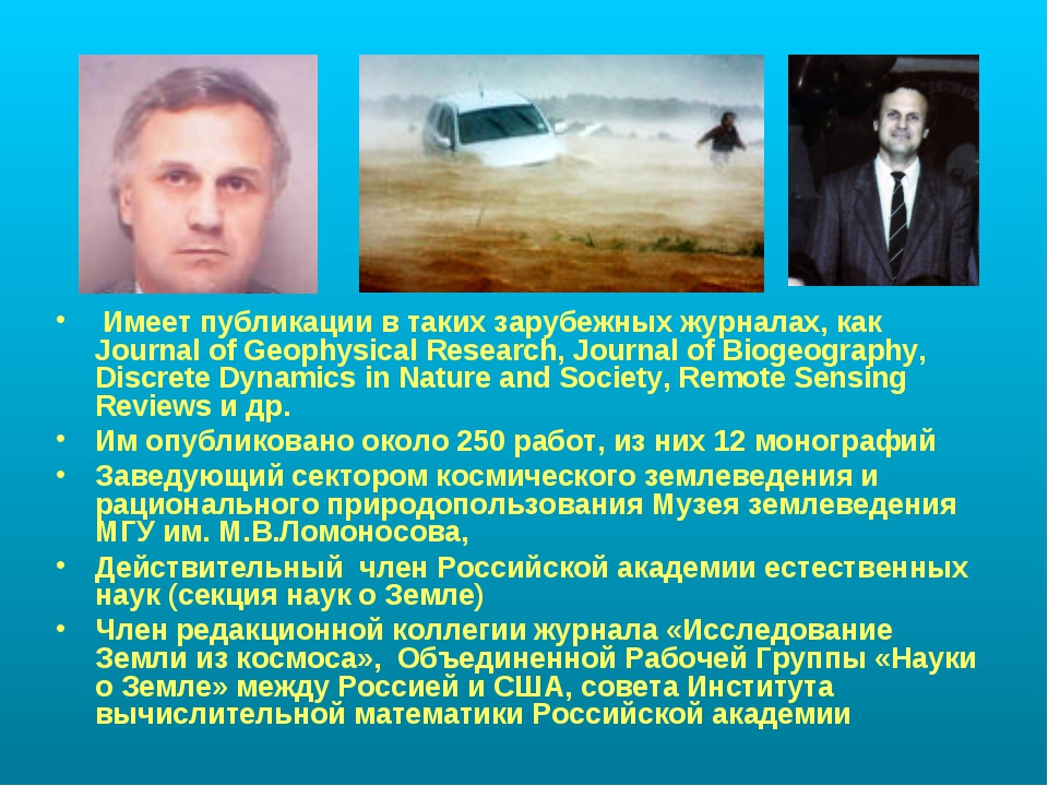 . Имеет публикации в таких зарубежных журналах, как Journal of Geophysical Re...