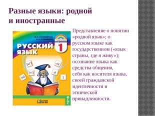 Разные языки: родной и иностранные Представление о понятии «родной язык»; о р