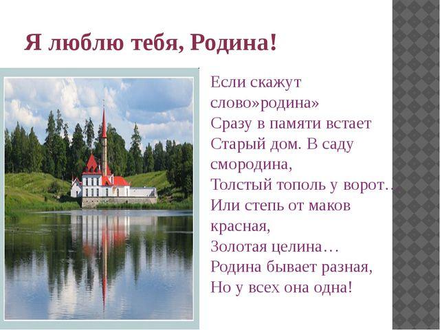 Я люблю тебя, Родина! Если скажут слово»родина» Сразу в памяти встает Старый...