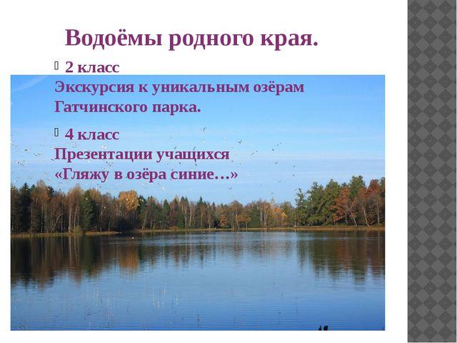 Водоёмы родного края. 2 класс Экскурсия к уникальным озёрам Гатчинского парка...