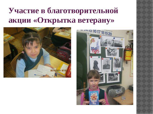 Участие в благотворительной акции «Открытка ветерану»