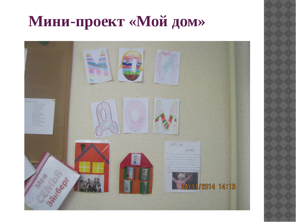 Мини-проект «Мой дом»