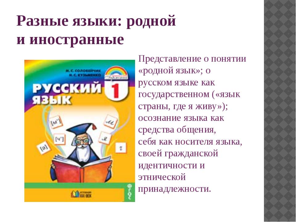Разные языки: родной и иностранные Представление о понятии «родной язык»; о р...