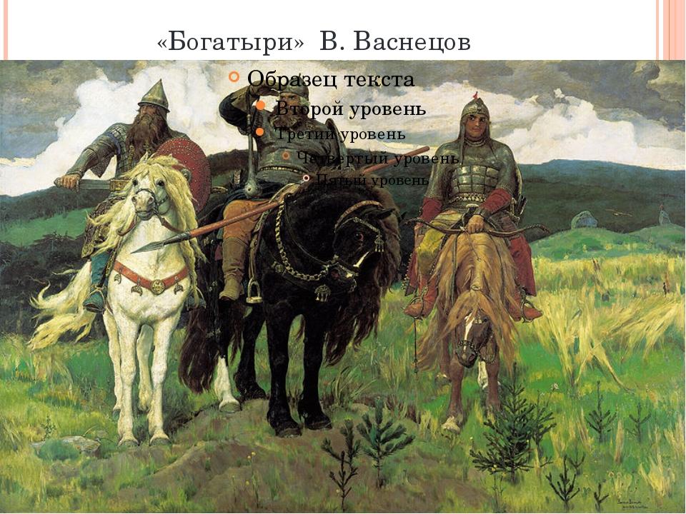«Богатыри» В. Васнецов