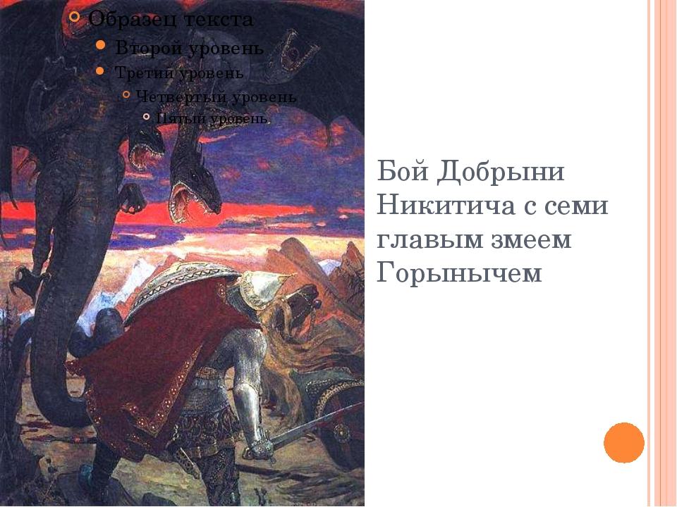 Бой Добрыни Никитича с семи главым змеем Горынычем