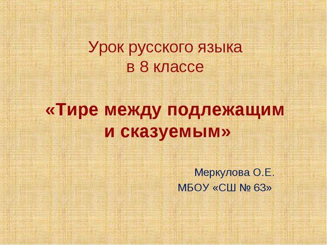 Урок русского языка в 8 классе «Тире между подлежащим и сказуемым» Меркулова...