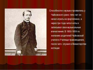 Способности к музыке проявились у Чайковского рано: пяти лет он начал играть
