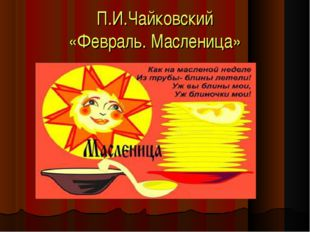 П.И.Чайковский «Февраль. Масленица»