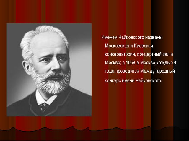 Именем Чайковского названы Московская и Киевская консерватории, концертный з...