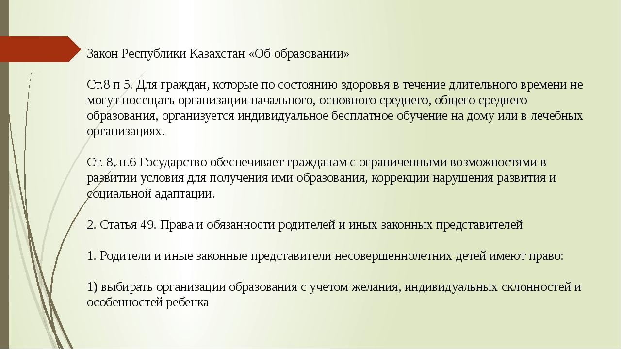 Закон Республики Казахстан «Об образовании» Ст.8 п 5. Для граждан, которые по...