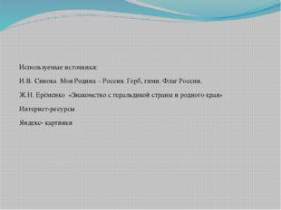 Используемые источники: И.В. Синова Моя Родина – Россия. Герб, гимн. Флаг Рос