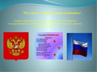 Что такое государственная символика? Каждая страна имеет свой герб, флаг и ги